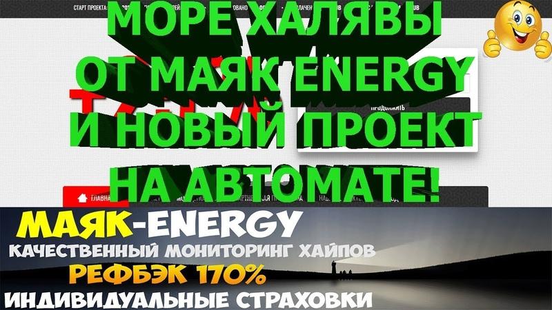 ЕЩЕ БОЛЬШЕ ХАЛЯВЫ ОТ МАЯК ENERGY! И ОБЗОР НОВОГО ПРОЕКТА PROFIT-REB-USD