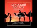 22 сентября 2016 Цикл лекций Дмитрия Осипова. Леция 1 «Бедуины: дети природы в западне цивилизации»