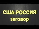 Борьба с олигархами сговор Путина и Трампа... Павел Карелин