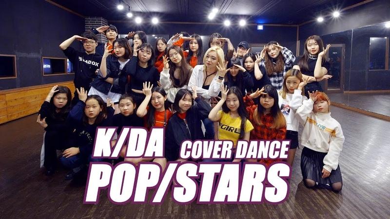 [회원영상]K/DA - POP/STARS (ft Madison Beer, (G)I-DLE, Jaira Burns) cover dance/경주댄스학원/댄스타운학원
