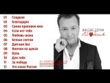 Виктор Петлюра (Виктор Дорин) Сладкая 2017