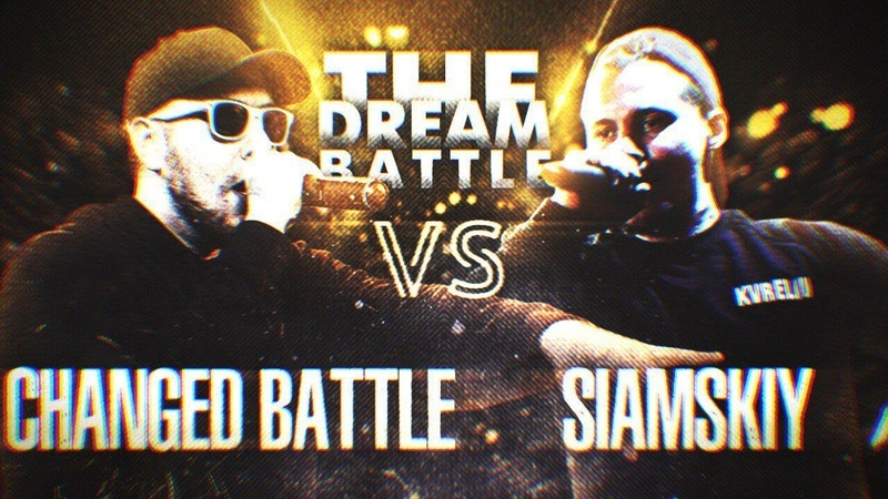 THE DREAM BATTLE MAIN EVENT Siamskiy RAYMEAN vs CB ШУММ