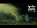 ОренДым Цветной дым Оренбург Smoking fountain