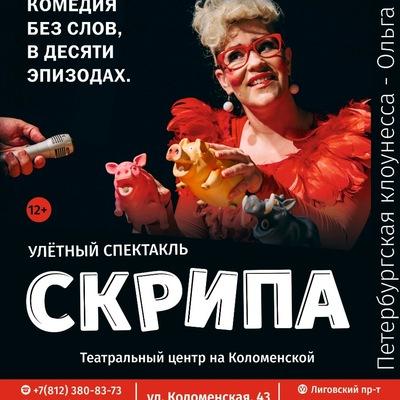 Ольга Скрипачёва