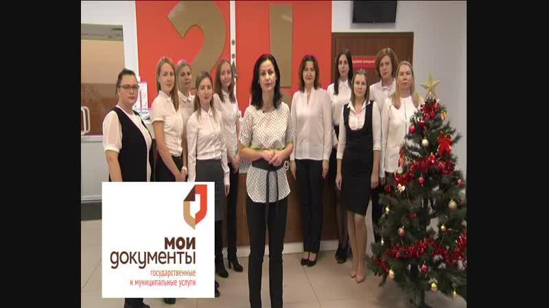Поздравление с Новым годом от Отделения ГАУ Архангельской области МФЦ по г. Новодвинск