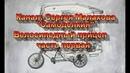 велосипедный прицеп часть первая