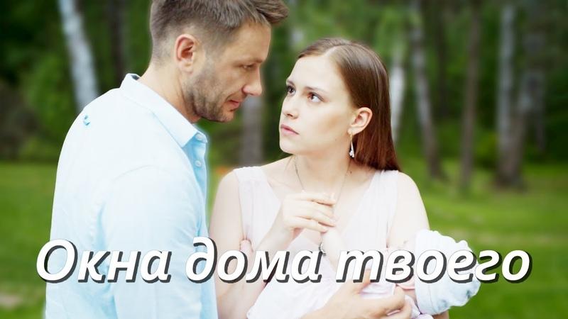 Окна дома твоего Фильм 2018 Мелодрама @ Русские сериалы