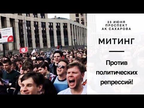 Митинг в Москве: Общество требует справедливости! ч.1