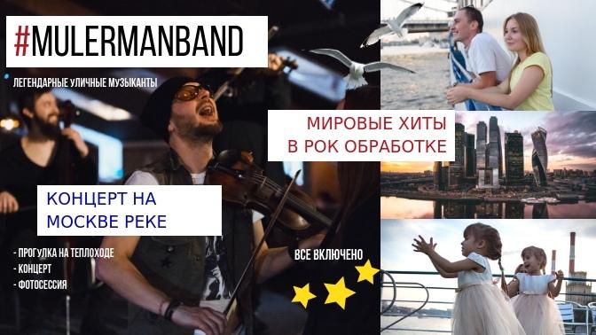 концерт мулерманбенд