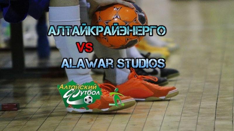 Alawar Studios (Барнаул) - Алтайкрайэнерго (Барнаул). Премьер-лига. 1 тур. АКАМФ