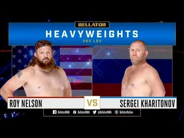 Сергей Харитонов против Роя Нельсона Полное видео боя