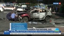 Новости на Россия 24 • В автомобиле Павла Шеремета сработало мощное взрывное устройство