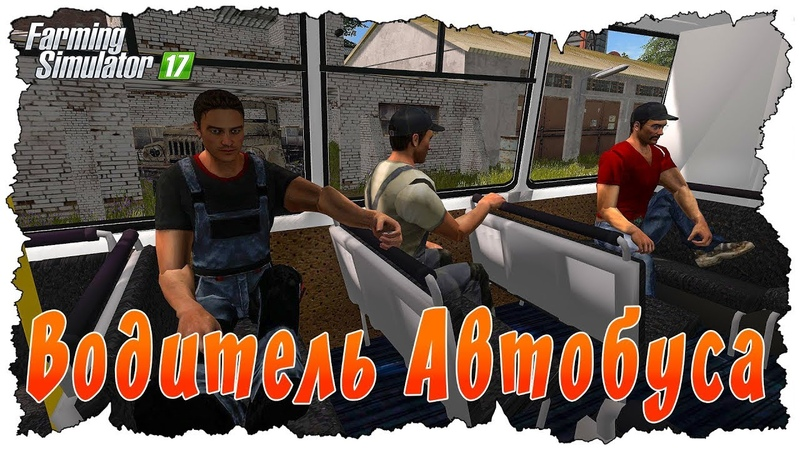 ВОДИТЕЛЬ АВТОБУСА ПОЕХАЛ ЗА РАБОЧИМИ И ЗАСТРЯЛ В ГРЯЗИ! Farming Simulator 17