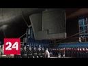 Эпохальное событие для российского флота подлодку Белгород спустили на воду Россия 24