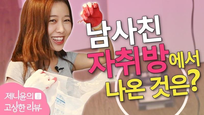 남사친 자취방 대청소ㅣ우렁각시 리뷰 2 ENG CC 제니윤의 고상한 리뷰 5편