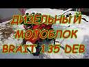 ДИЗЕЛЬНЫЙ МОТОБЛОК BRAIT 135 DEB