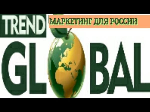 Глобал Тренд компани. 10- ти минутный МАРКЕТИНГ ДЛЯ РОССИИ.