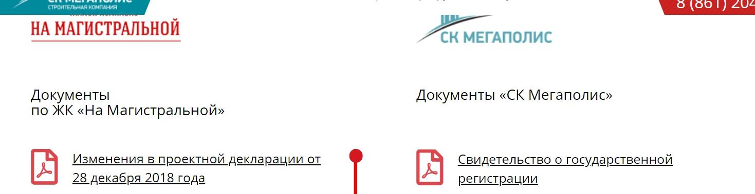 ск мегаполис банкротство