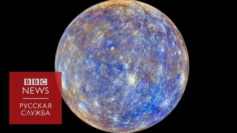 Миссия к Меркурию Что мы можем узнать о планете аномалии