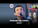 Браво - Любовь не горит (LIVE Авторадио, шоу Мурзилки Live, 13.11.18)