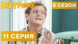 На троих - 5 СЕЗОН - 11 серия ЮМОР ICTV