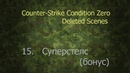 Counter-Strike Condition Zero: Deleted Scenes - 15 миссия - Суперстелс (бонус) (на русском)