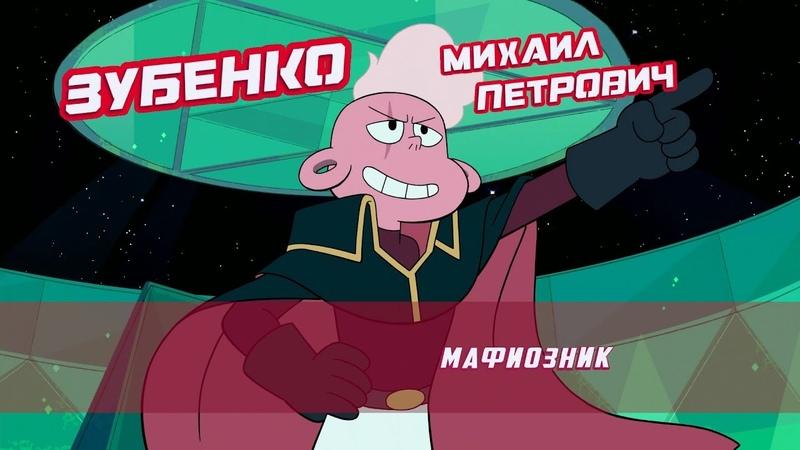 Зубенко Михаил Петрович of the Stars.