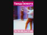Восточные танцы с Нелли Неслабый Пол