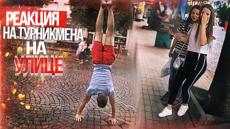 Реакция на Турникмена на Улице Пикапим девушек