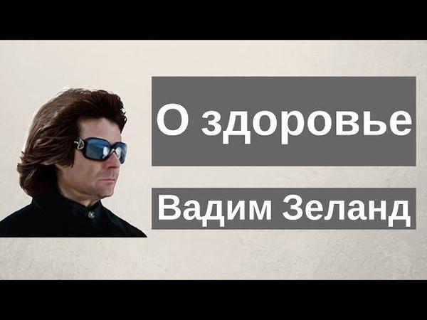 Вадим Зеланд о здоровье