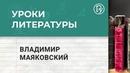 Уроки литературы с Борисом Ланиным Маяковский