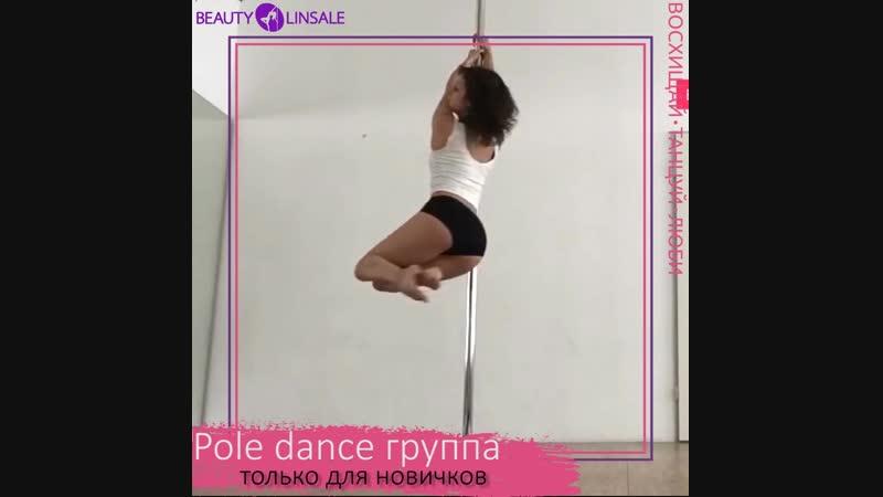 Poledance - inst - новички - 4