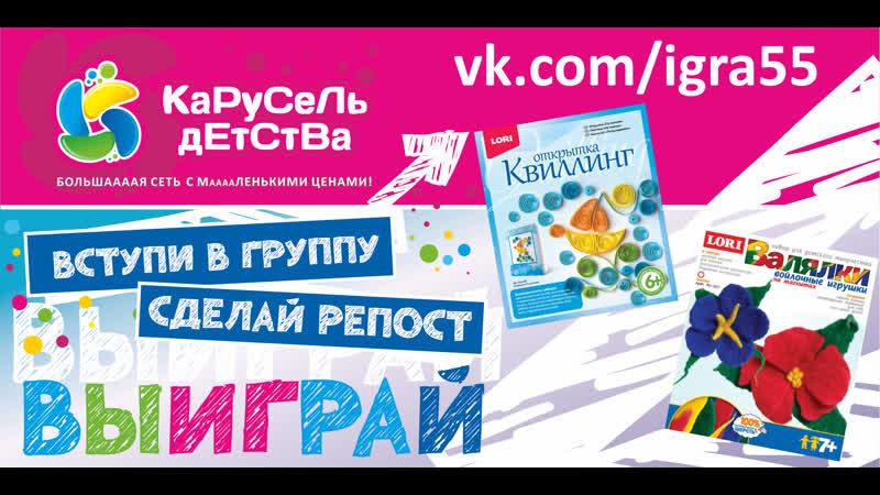 Розыгрыш 25 03 2019 Конкурс Карусель Детства Омск