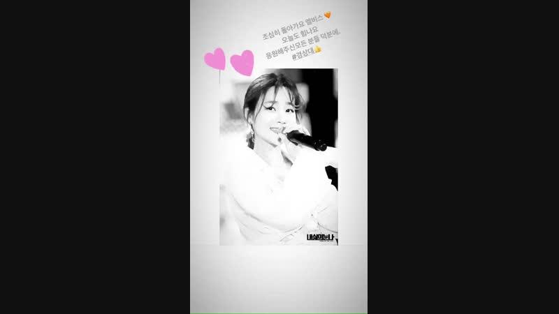 181017 AOA Yuna Instagram Story