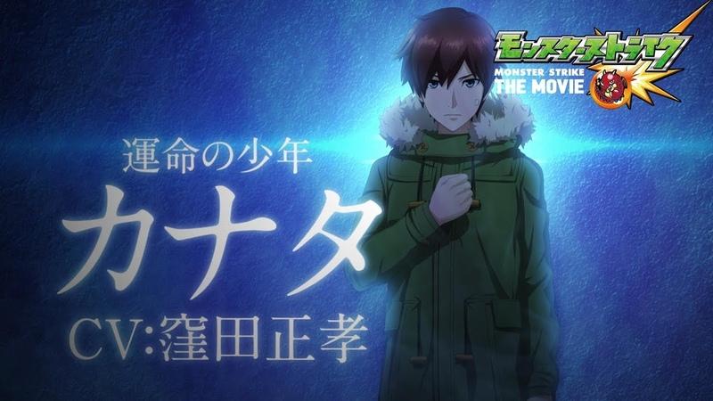 キャラクター紹介PV1:カナタ篇「モンスターストライク THE MOVIE ソラノカナタ」