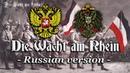 Die Wacht am Rhein ✠ Patriotic anthem russian version