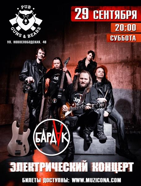 Концерт Бардака в Москве 29.09.18