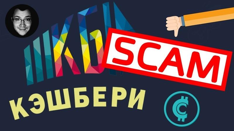 Пирамида CASHBERY и технический СКАМ Рубрика ЧЁРНЫЙ СПИСОК 64