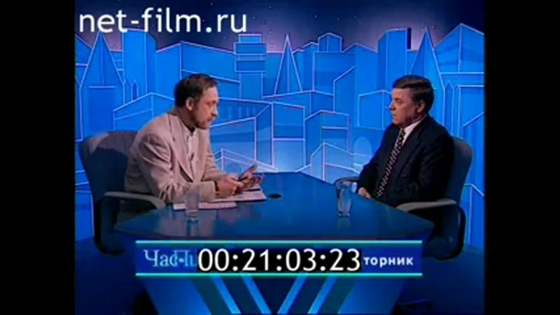 Час Пик Борис Громов (31.10.1995)