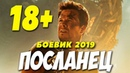 Боевик 2019 дал жару!! ПОСЛАНЕЦ Русские боевики 2019 новинки HD 1080P