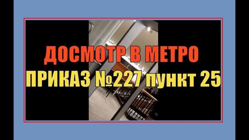 Досмотр в метро Приказ №227 пункт 25