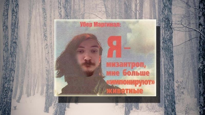 UeberMarginal | мизантропия и экзистенциализм