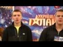 Украина имеет талант 3 сезон - 4 серия - [ Kino-v-online ]