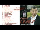 Сборник Сергей Север (Русских) Новое и лучшее 2005