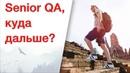 Профессии в IT Senior QA на распутье трех дорог Куда дальше