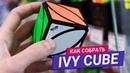 Как собрать Айви Куб | QiYi MoFangGe Ivy Cube Розыгрыш 🎁