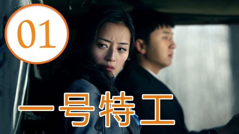 一号特工 第01集 出色中国电视剧