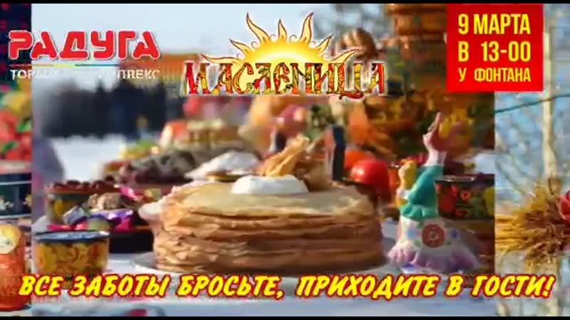 Масленица.Торговый Центр Радуга г. Таганрог. 9 марта.2019 года. 13-00.У фонтана.