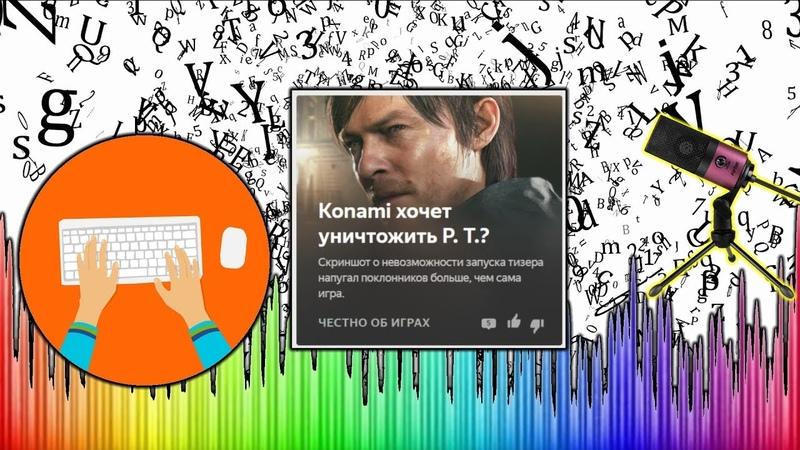 Игровые новости! Konami хочет убить P.T.?