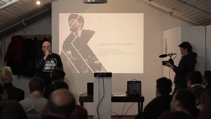Я на презентации проекта Декоммунизация